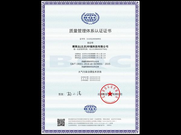 质量管理体系认证证书-博莱达环境