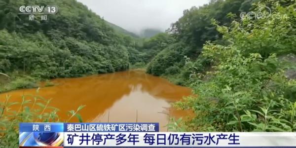 """硫铁矿停产20年溪水仍是黄褐色,""""牲畜都不能喝"""""""