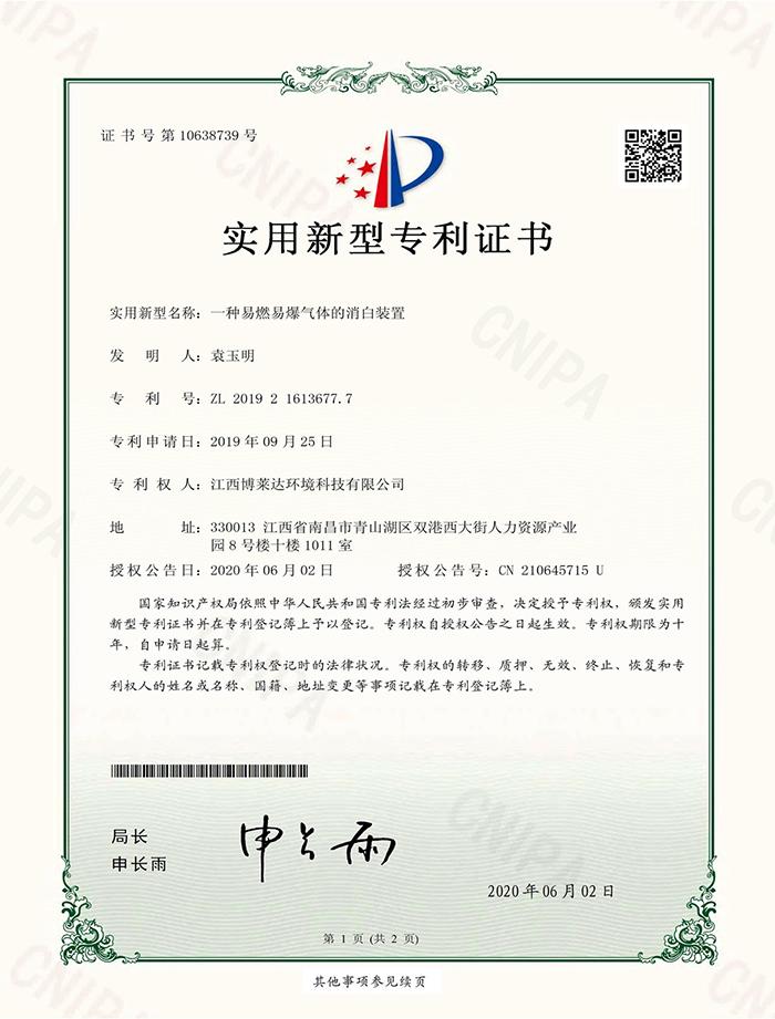 实用新型专利证书-博莱达环境