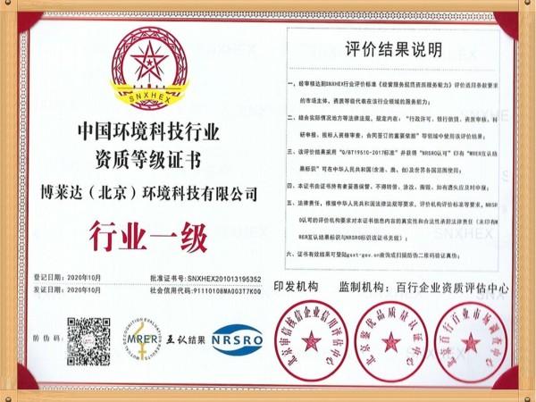 环境科技行业一级证书