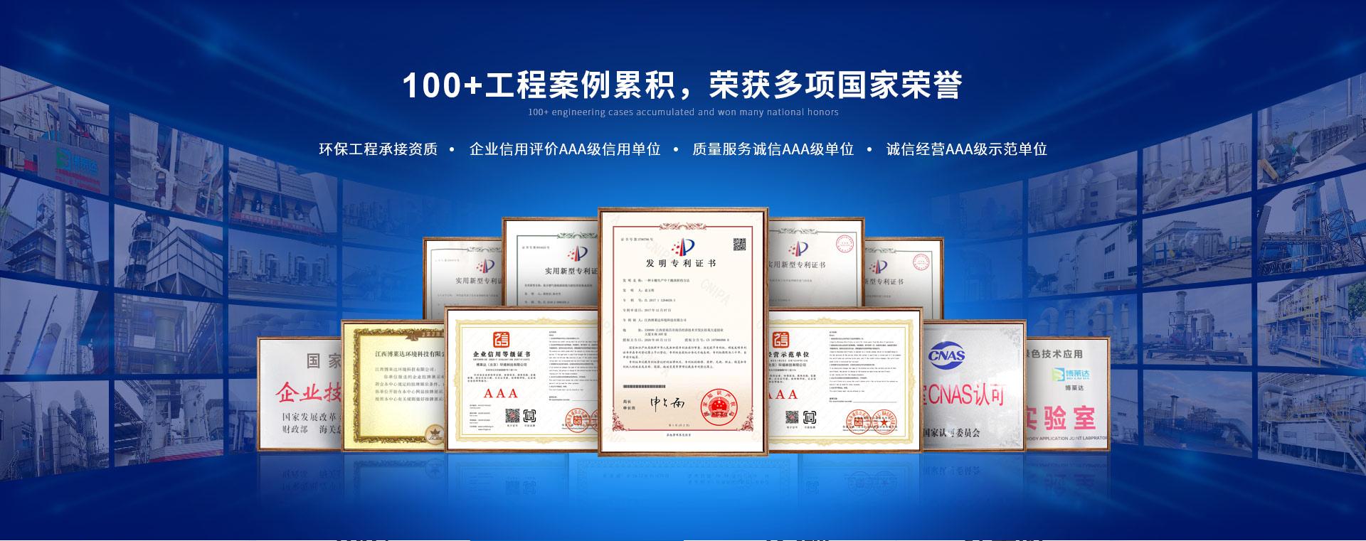 博莱达-100+工程案例积累,荣获多项国家荣誉